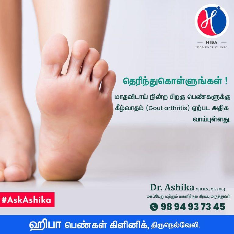 Gout Arthritis / ஆஸ்டியோ-ஆர்த்ரைடிஸ்