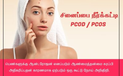 PCOS / PCOD